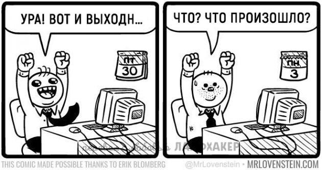 чёрный юмор: комиксы Mr. Lovenstein 10