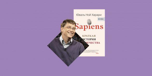 11 любимых научных книг Билла Гейтса