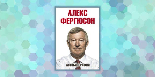«Автобиография», Алекс Фергюсон