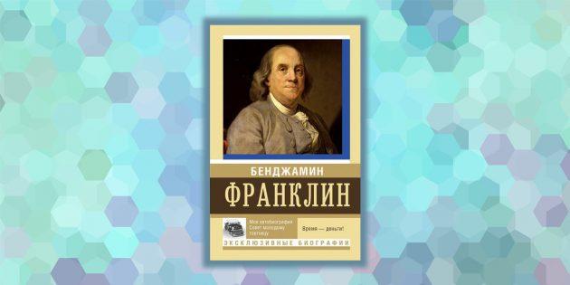 «Моя автобиография. Совет молодому торговцу», Бенджамин Франклин