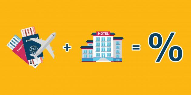 Как экономить на поездках без ущерба для качества отдыха