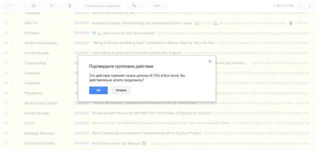 Как удалить все письма в Gmail