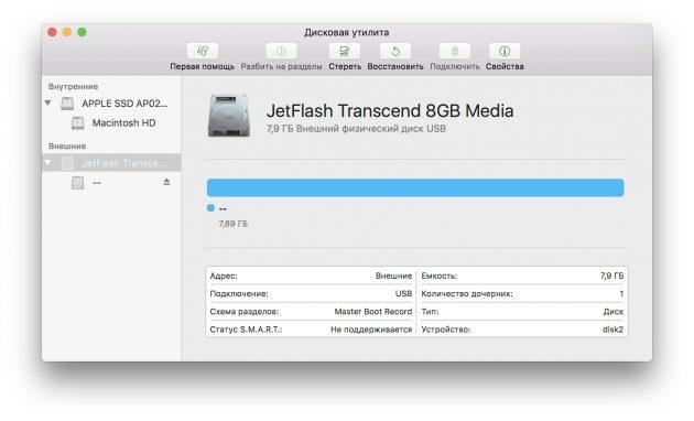 Что делать, если компьютер Mac не видит флешку: Проверьте накопитель в «Дисковой утилите»