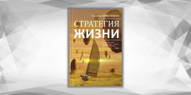 «Стратегия жизни», Клейтон Кристенсен