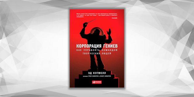«Корпорация гениев», Эд Кэтмелл