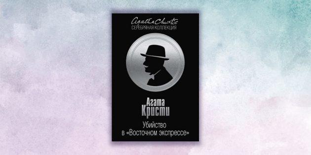 """«Убийство в """"Восточном экспрессе""""», Агата Кристи"""