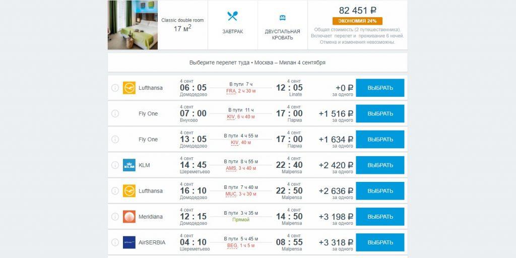OneTwoTrip: варианты рейсов