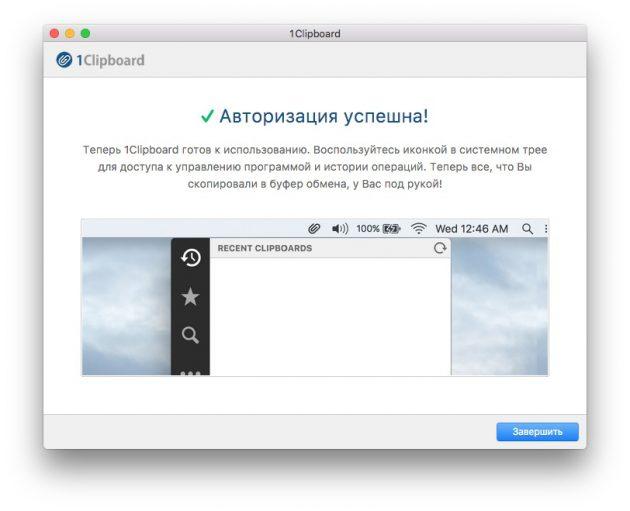 1Clipboard — общий буфер обмена между несколькими компьютерами с macOS и Windows