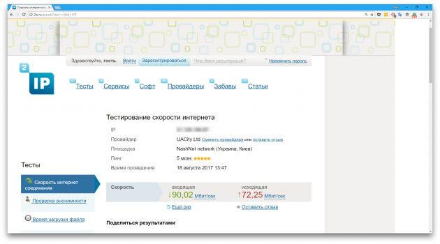 Как проверить скорость интернета с помощью 2ip.ru