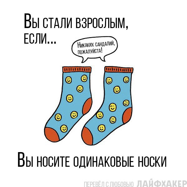 экокожа про носки поздравления жизнь мрачная