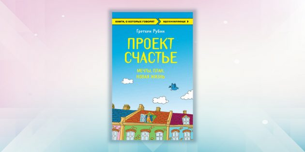 """«Проект """"Счастье""""», Гретхен Рубин"""