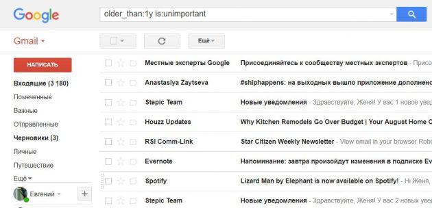 Работа с письмами в Gmail