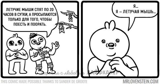 чёрный юмор: комиксы Mr. Lovenstein 4