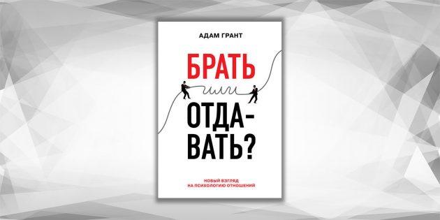 «Брать или отдавать?», Адам Грант
