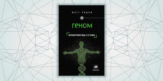 «Геном», Мэтт Ридли