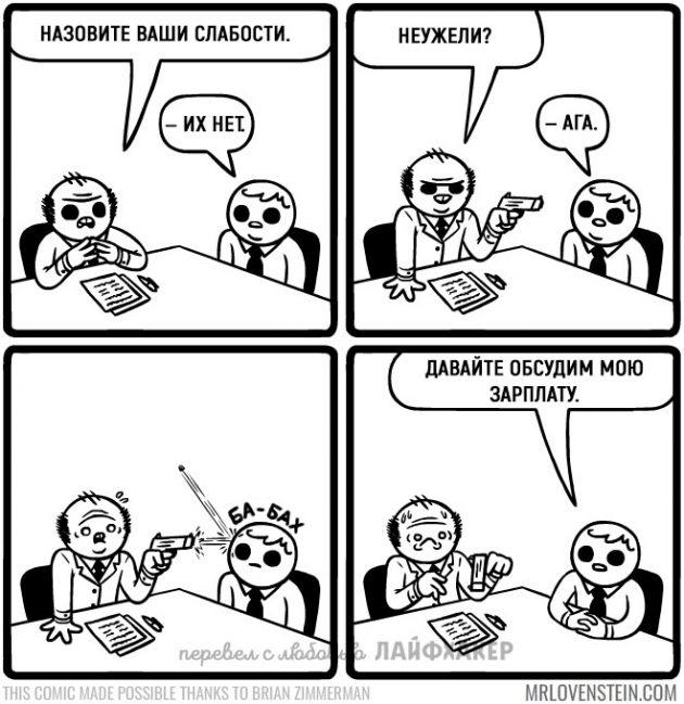 чёрный юмор: комиксы Mr. Lovenstein 5