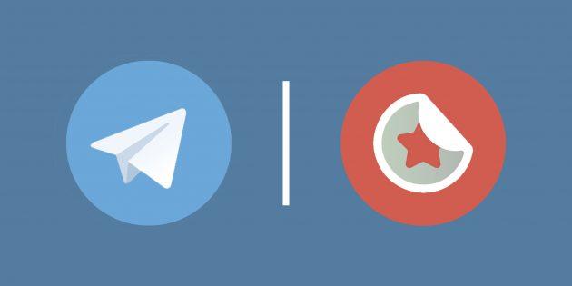Бот для Telegram «Твои стикеры» позволит хранить нужные стикеры под рукой