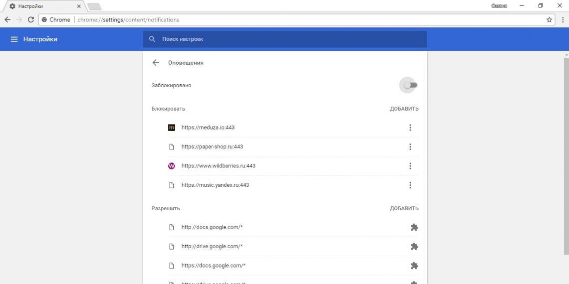 Как отключить уведомления в Chrome