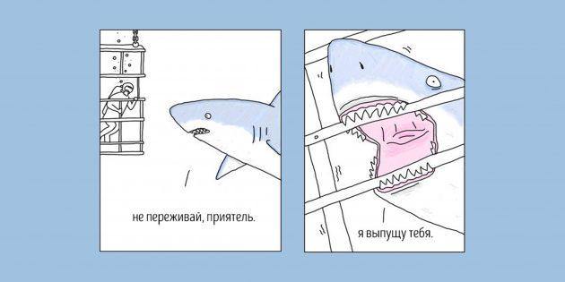 Если бы животные умели разговаривать: 16 остроумных комиксов