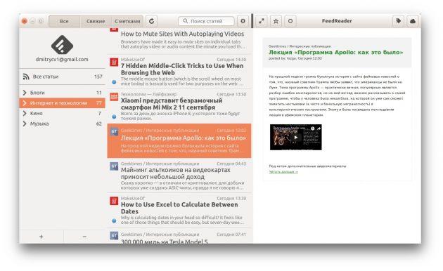 RSS-агрегаторы: FeedReader