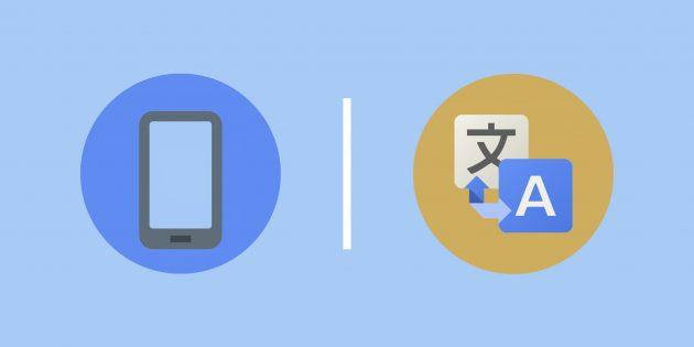 Как настроить автоматический перевод в мобильных браузерах