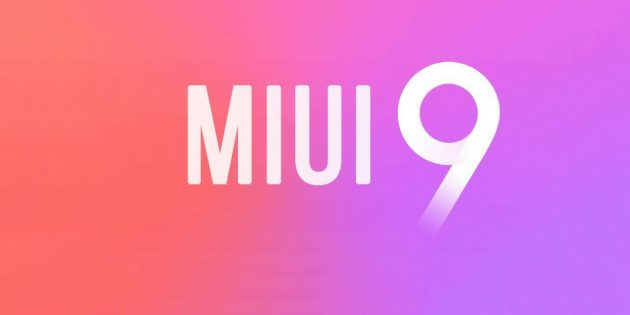 Где скачать и как установить бета-версию MIUI 9