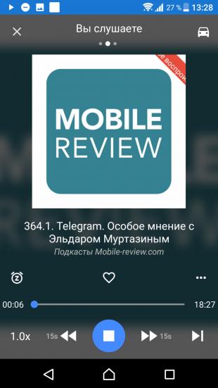 Podcast Republic: плеер