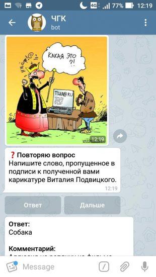Telegram-бот «ЧГК»
