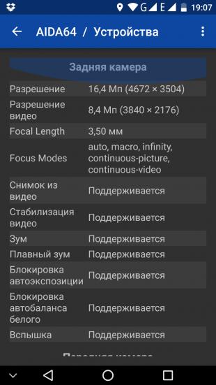 Ulefone Gemini Pro: характеристики основной камеры