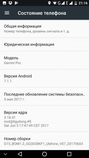 Ulefone Gemini Pro: информация о телефоне