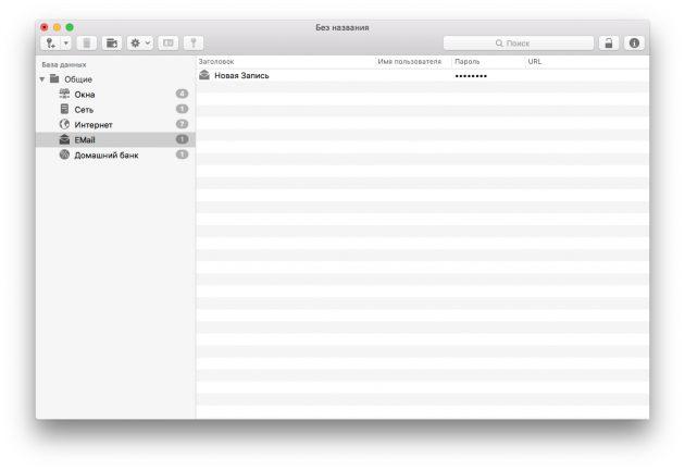 MacPass: интерфейс