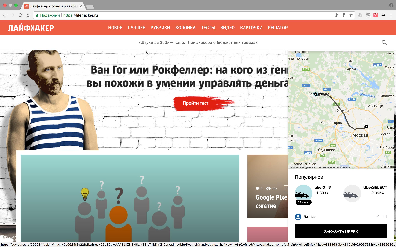 Uber, Chrome