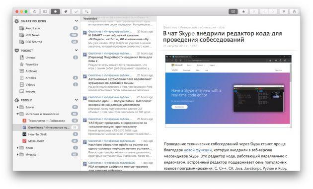 RSS-агрегаторы: ReadKit