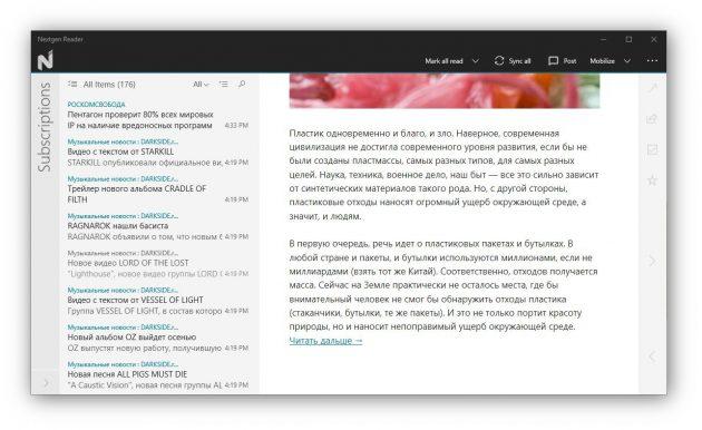 RSS-агрегаторы: Nextgen Reader