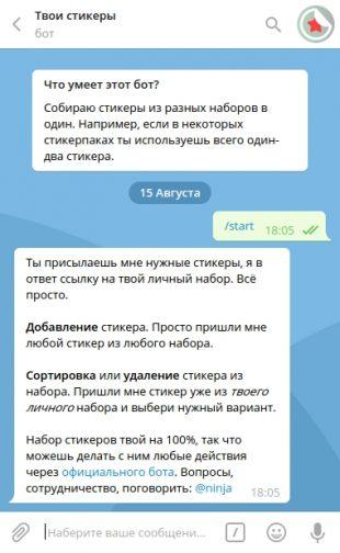 «Твои стикеры» в Telegram