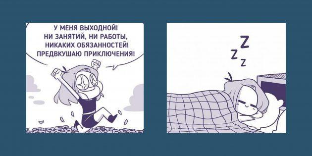 Забавные комиксы о жизни ленивого интроверта