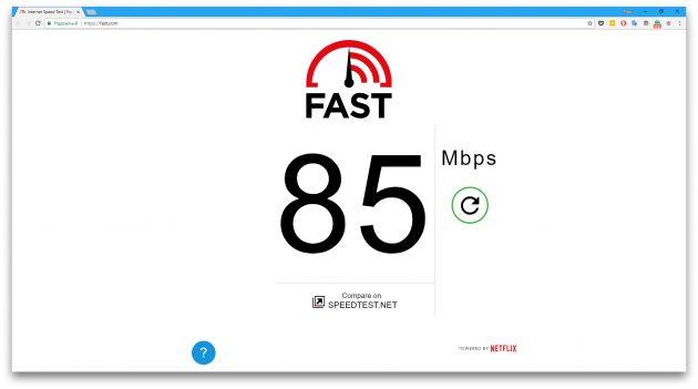 Как проверить скорость интернета с помощью Fast