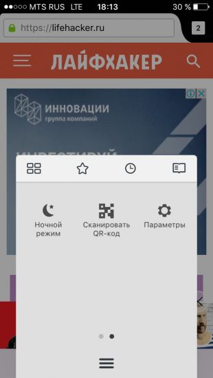 Firefox для iOS: ночной режим 2