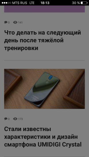 Firefox для iOS: ночной режим