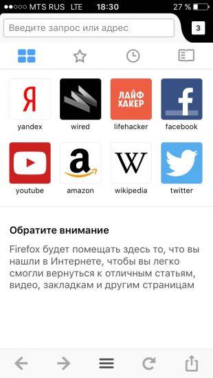 Firefox для iOS: закладки