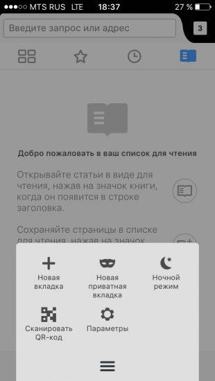 Firefox для iOS: QR-сканер
