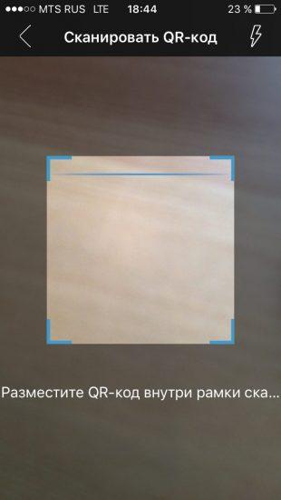 Firefox для iOS: QR-сканер 2
