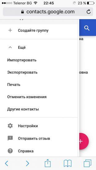 google контакты: восстановление контактов