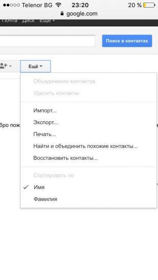 google контакты: экспорт контактов