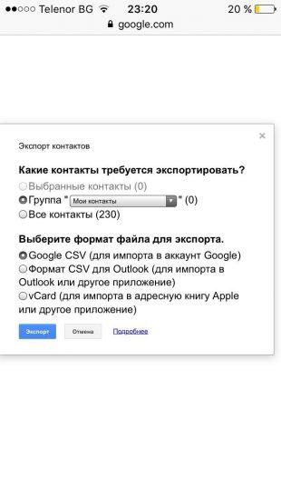 google контакты: экспорт контактов 2