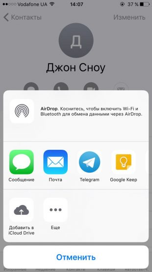 Как перенести контакты с айфона на айфон с помощью мобильного приложения «Контакты»