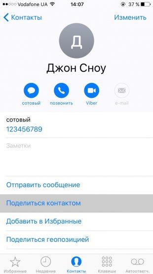 Как скопировать контакты с айфона на айфон с помощью мобильного приложения «Контакты»