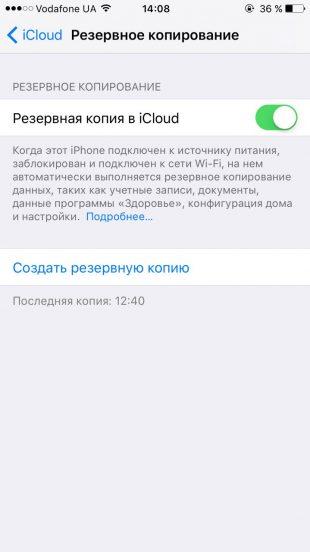 Как скопировать контакты с iPhone на iPhone с помощью общего аккаунта Apple ID