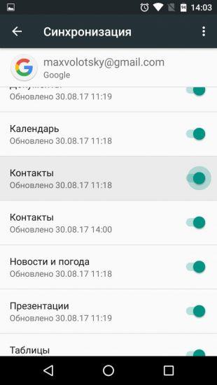 Как скопировать контакты с Android-смартфона на другой Android-смартфон или iPhone