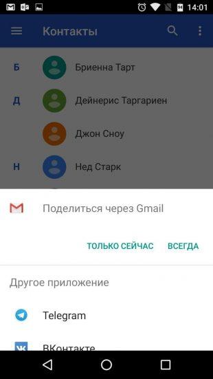 Как скопировать контакты с Android на Android-смартфон или компьютер